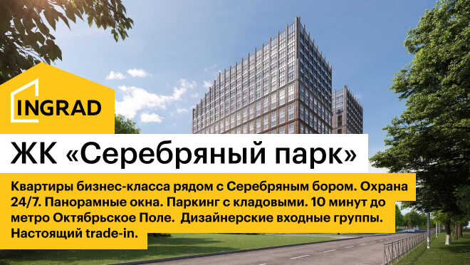 ЖК «Серебряный парк» Квартиры бизнес-класса